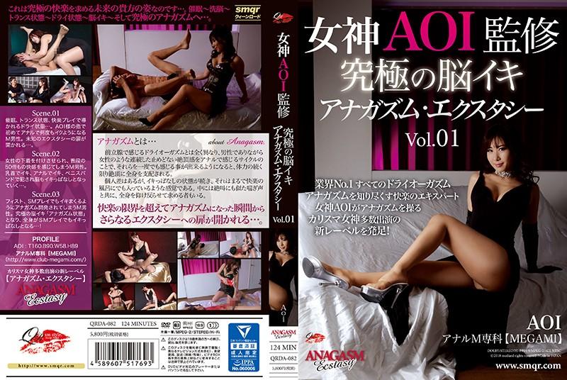 女神AOI監修 究極の脳イキ 【アナガズム・エクスタシー】 Vol.01 Aoi パッケージ画像