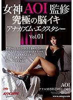 女神AOI監修 究極の脳イキ 【アナガズム・エクスタシー】 Vol.01 Aoi