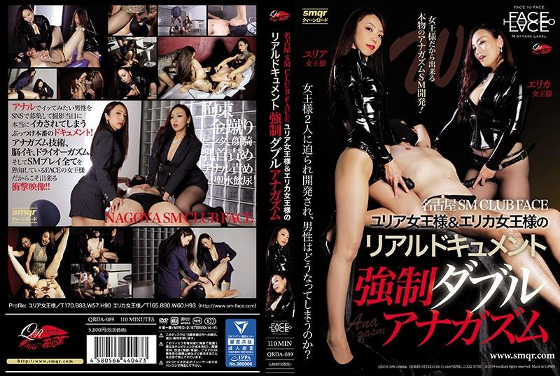 QRDA-089,名古屋 SM CLUB FACE ユリア女王様&エリカ女王様のリアルドキュメント 強制ダブルアナガズム