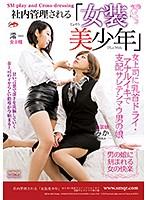 社内管理される「女装美少年」女上司に乳首ドライ・アナルイキで支配サレテシマウ男の娘 澪