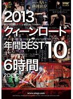 2013 クィーンロード年間BEST10 6時間 ダウンロード