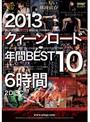 2013 クィーンロード年間BEST10 6時間