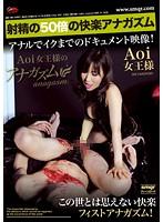 射精の50倍の快楽アナガズム アナルでイクまでのドキュメント映像! Aoi女王様 ダウンロード