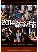 (qrdc00010)[QRDC-010] 2014 クィーンロード 年間BEST10 ダウンロード