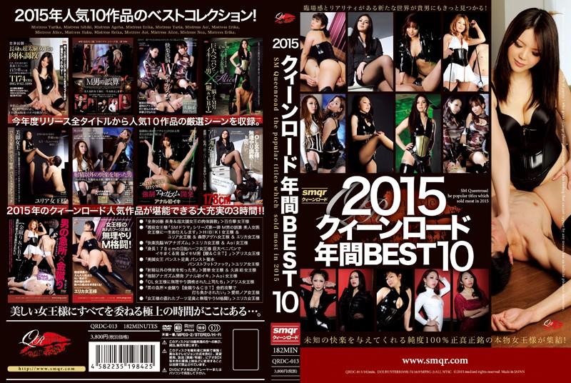 [QRDC-013] 2015 クィーンロード 年間BEST10