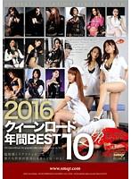 2016 クィーンロード 年間BEST10 ダウンロード