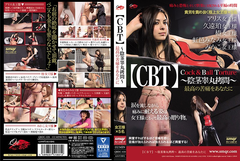 [QRDC-020] 【CBT】~陰茎睾丸拷問~最高の苦痛をあなたに