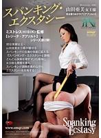 スパンキング・エクスタシー 山田亜美女王様 ダウンロード