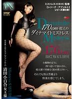 170cm超えのダイナマイトミストレス 清田小百合