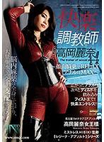 快楽調教師『高岡麗奈』 〜顔面騎乗でRELAX アナルはMAX〜 ダウンロード