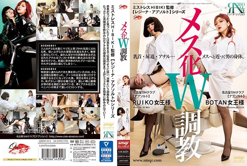 メス化W調教 RUIKO BOTAN パッケージ画像