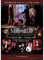 (qrde00001)[QRDE-001] 現役女王様「SMドラマ」シリーズ第一弾 M男の誤算 美人女医女王様に一生お仕えします ダウンロード