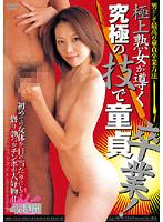 (qrjl00001)[QRJL-001] 極上熟女が導く 究極の技で童貞卒業! ダウンロード