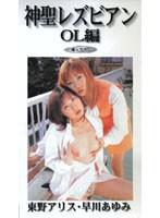 (qrk010)[QRK-010] 神聖レズビアン OL編 東野アリス.早川あゆみ ダウンロード