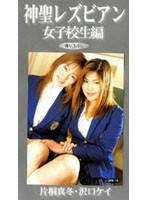 (qrk015)[QRK-015] 神聖レズビアン 女子校生編 片桐真冬.沢口ケイ ダウンロード