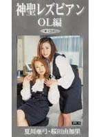 (qrk016)[QRK-016] 神聖レズビアン OL編 夏川亜弓.桜田由加里 ダウンロード