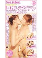 True Lesbian 真性レズビアン 立石サヤカ&滝沢まみ ダウンロード