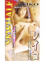 (qs022)[QS-022] 男女NEWHALF レイコ ダウンロード
