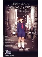 実録ドキュメント 「愛のないSEX」 2 ダウンロード