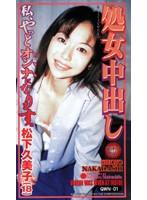 (qwn001)[QWN-001] 処女中出し 松下久美子(18) ダウンロード