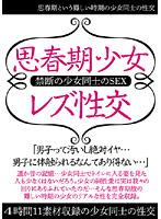 (qxkl00001)[QXKL-001] 思春期少女レズ性交 ダウンロード