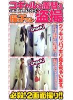 (qyy001)[QYY-001] コギャルの着替え盗撮 2画面撮り!! ダウンロード