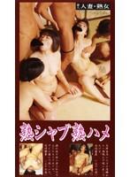 (qzo004)[QZO-004] 熟シャブ熟ハメ 素人人妻・熟女 石崎静香,木崎智美 ダウンロード