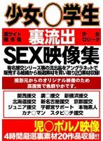 少女・○学生裏流出SEX映像集 ダウンロード