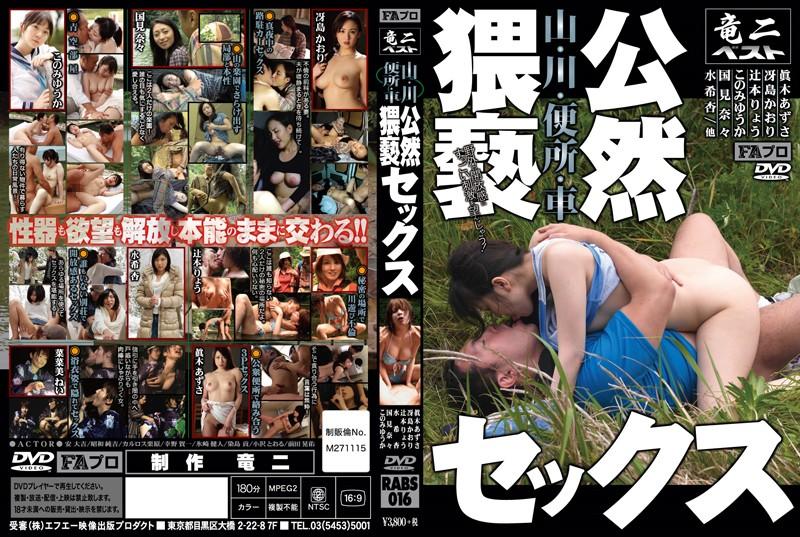 野外にて、巨乳の人妻、眞木あずさ出演の露出無料熟女動画像。山・川・便所・車 公然猥褻セックス