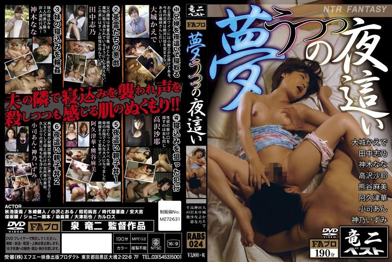 巨乳の熟女、大城かえで出演の輪姦無料動画像。夢うつつの夜這い NTR FANTASY