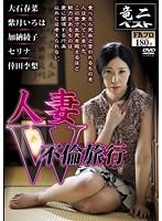 (rabs00025)[RABS-025] 人妻W不倫旅行 ダウンロード