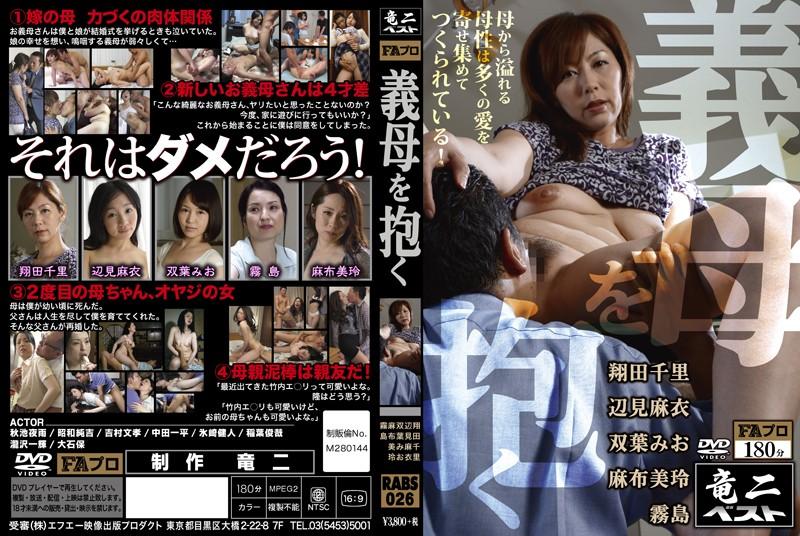巨乳の義母、翔田千里出演の無料熟女動画像。義母を抱く
