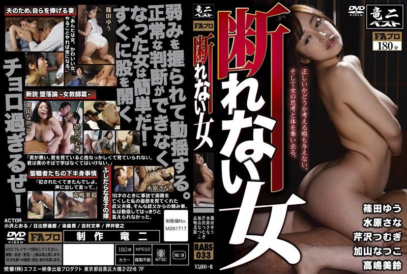巨乳の人妻、篠田ゆう出演の不倫無料熟女動画像。断れない女