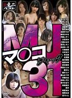 MJ31 マ○コジャック