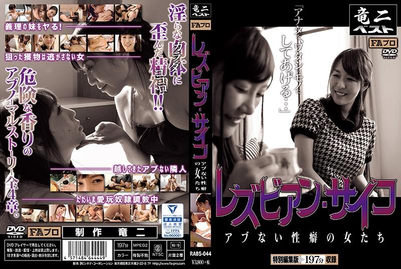 RABS-044,レズビアン・サイコ アブない性癖の女たち