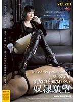 東京SMクラブ[アレキサンドライト] EVE女王様 美女に圧倒されたい奴隷願望 ダウンロード