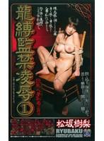 (rb025)[RB-025] 龍縛監禁凌辱1 巨乳人妻恥辱の日々 松坂樹梨 ダウンロード