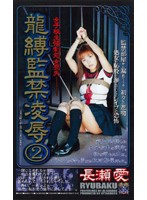 (rb027)[RB-027] 龍縛監禁凌辱2 女子校生強制処女喪失 長瀬愛 ダウンロード