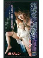 (rb035)[RB-035] 龍縛愛玩調教27 聖霊美女 灘ジュン ダウンロード