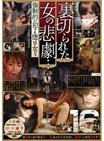 「裏切られた女の悲劇… 強制的に犯され堕とされる女たち16時間」のパッケージ画像