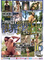 人気女優 限界露出16時間 Vol.3