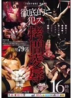 「徹底的ニ犯ス。拷問凌辱16時間」のパッケージ画像