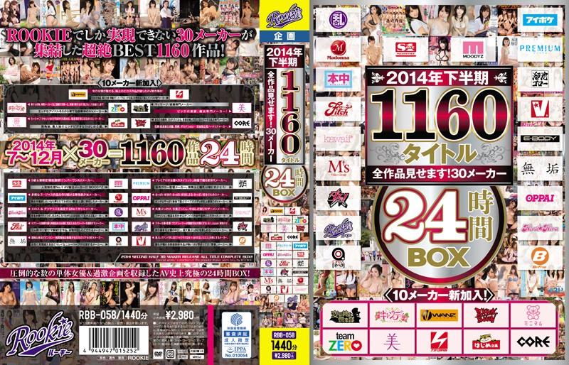 (無料えろムービー)2014年下半期 1160タイトル全作品見せます☆30メーカー24時間BOX