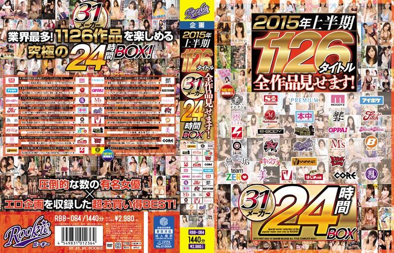 (無料えろムービー)2015年上半期1126タイトル全作品見せます☆31メーカー24時間BOX