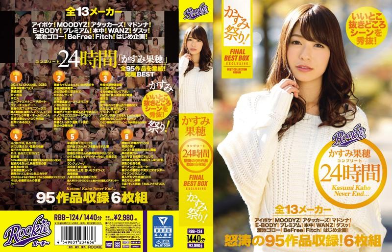 [RBB-124] かすみ果穂 コンプリート24時間 FINAL BEST BOX 怒涛の95作品収録! かすみ祭り!