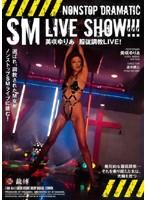 (rbd054)[RBD-054] SM LIVE SHOW!! 美咲ゆりあ 服従調教LIVE! ダウンロード