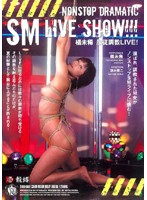 SM LIVE SHOW!! 橘未稀 服従調教LIVE! ダウンロード