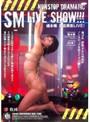 SM LIVE SHOW!! 橘未稀 ...