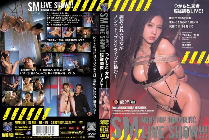 SM LIVE SHOW!! つかもと.友希 服従調教LIVE!