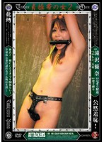 貞操帯の女2 滝沢優奈 ダウンロード